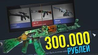 АК-47 ЗА 300.000 РУБЛЕЙ! | ОТКРЫТИЕ КЕЙСОВ В CS:GO №81