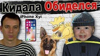 Кидала Olx обиделся как девочка. Мошенники продают iPhone X. Развод на Олх Авито