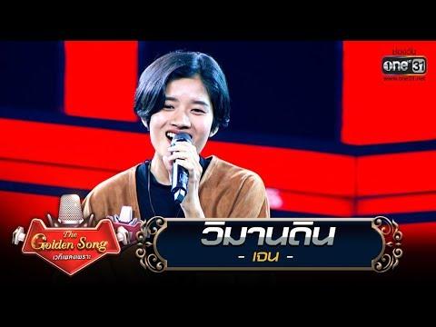 วิมานดิน - เจน | The Golden Song เวทีเพลงเพราะ | one31