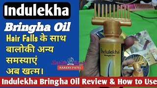Indulekha Hair Oil || Review, Use & Side effects in Hindi || Health Rank
