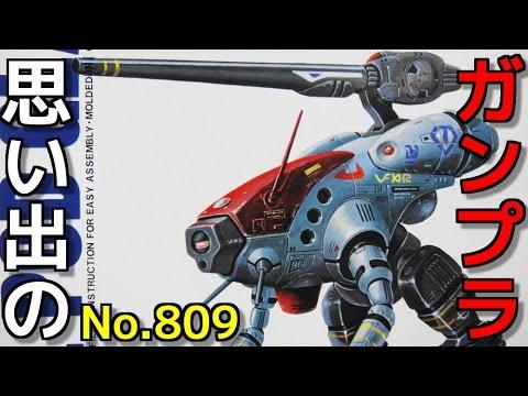809 IMAI 1/100 ワンマン戦闘ポッド グラージ  『超時空要塞マクロス』