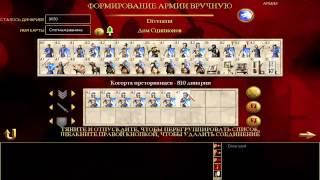 Rome total war как играть по сети №1