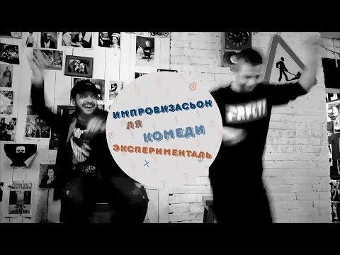 Импровизасьон ля комеди эксперименталь №2 | Придумываем шутки на ходу