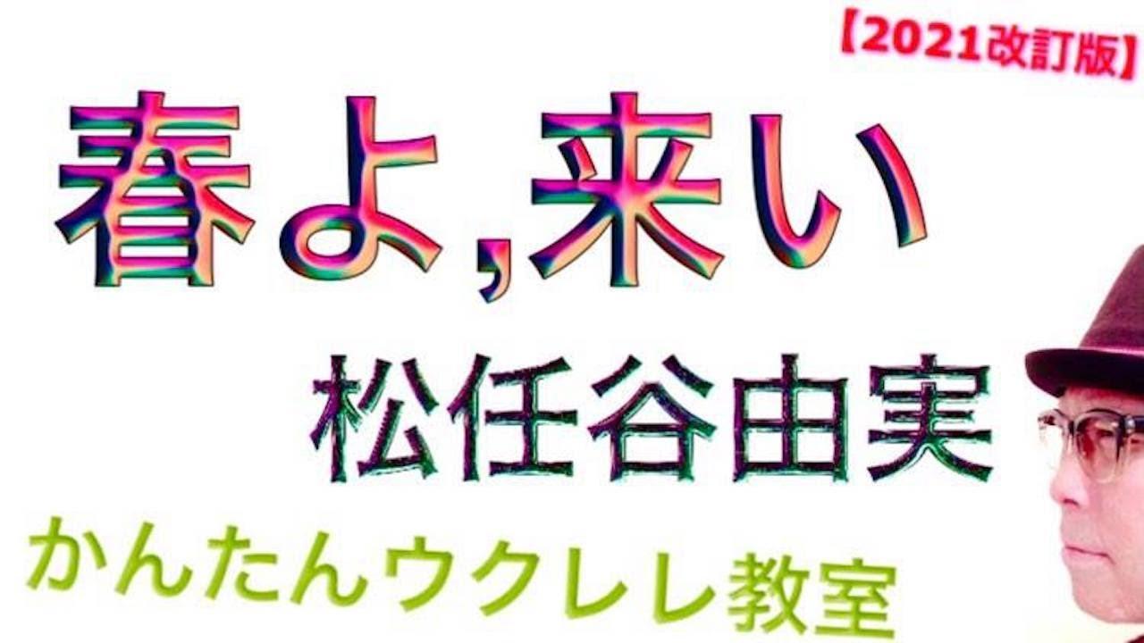 【2021年改訂版】春よ、来い / 松任谷由実《ウクレレ 超かんたん版 コード&レッスン付》 #GAZZLELE
