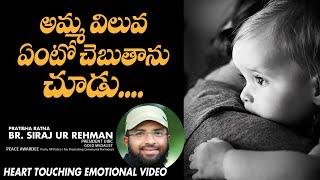 Br Siraj  Heart touching Motivational video