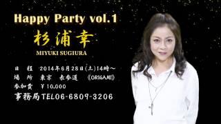 杉浦幸 お仕事依頼お問い合わせ 株式会社Mエンタープライズ TEL048-650...