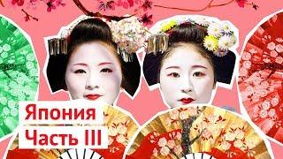 Япония, Киото: социальное жилье и гейши