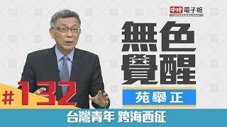《無色覺醒》 苑舉正 台灣青年 跨海西征20181011