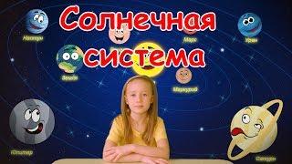 Солнечная система / Урок астрономии / Астрономия для малышей / Планеты солнечной системы  #ЭнниБенни