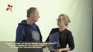 Михаил Задорнов не успел закончить свой фильм «Однажды в Америке»