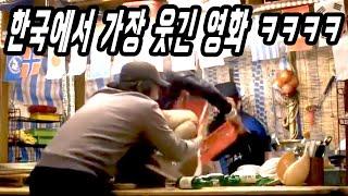 정말 아무생각없이 미친듯이 웃겨주는 레전드 한국영화 아…