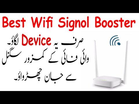 How To Increase Speed & Range Of Wifi 100% Working Urdu/Hindi