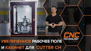 Чугунный станок с ЧПУ Cutter CH 400х600 в кабинете