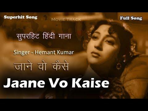 Song - Jaane Vo Kaise | Best Hindi Film Song | Most Popular Hindi Movie Song | Film - Pyaasa