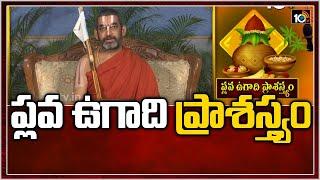 ప్లవ ఉగాది ప్రాశస్త్యం :  #Ugadi2021 | Sri Tridandi Chinna Jeeyar Swamy | 10TV News