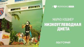 Низкоуглеводная диета (часть 2). Марко Кошир в Лектории I LOVE RUNNING