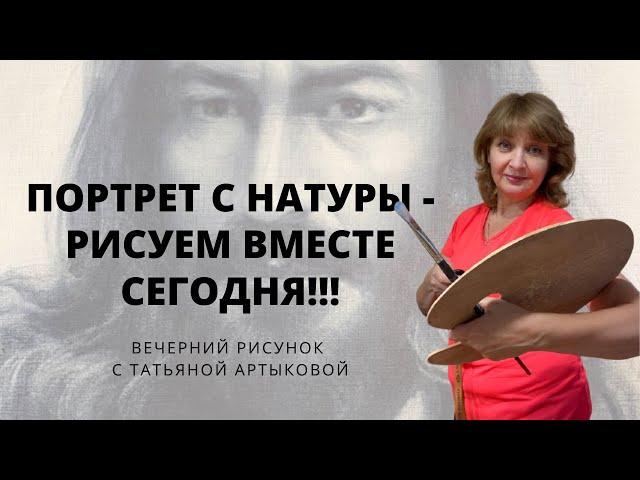 ПОРТРЕТ  С НАТУРЫ  рисуем Вместе - СЕГОДНЯ!!!