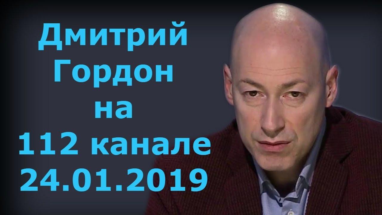 Гордон Дмитрий Телеканал