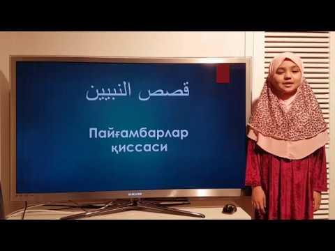 ПАЙГАМБАРЛАР КИССАСИ MP3 СКАЧАТЬ БЕСПЛАТНО
