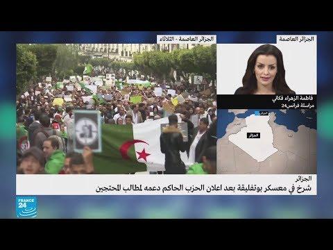 الجزائر: حزب عمار غول -تاج- يتمسك بدعمه المطلق للرئيس بوتفليقة  - نشر قبل 18 دقيقة