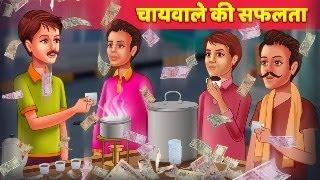 चायवाला की सफलता Hindi Kahani For Teens हिंदी कहानियां Hindi Fairy Tales & Moral Story
