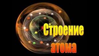 видео урок  по химии строение атома