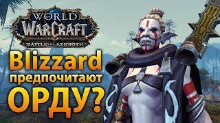 Blizzard предпочитают Орду?
