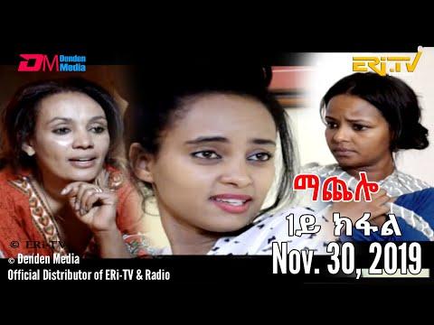 ERi-TV Drama Series: ማጨሎ (1ይ ክፋል) - MaChelo (Part 1), Nov. 30, 2019
