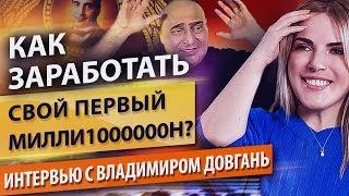 Как заработать свой первый миллион? Владимир Довгань: как зарабатывать  $ 200 000  чистыми в день.