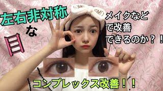 Baixar 【コンプレックス】左右非対称の目の大きさを改善できるのか?!【Popteen】