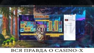 Отзыв о Casino X от реального игрока(, 2017-03-25T16:23:38.000Z)