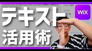 【完全マスター】テキスト機能紹介&活用8選【WiX】