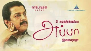 En APPA | Actor Sivakumar about his Father | Appa Tamil Movie