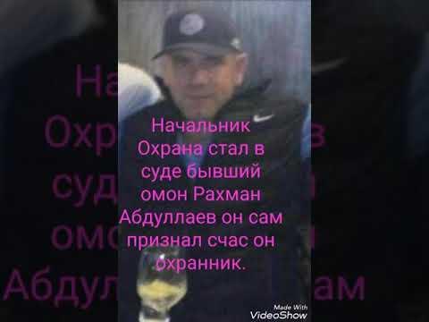 Рахман Абдуллаев начальник охраны, материт Ровшана Джаниева и  его близких матом.,и гроб Ровшана