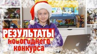 Результаты новогоднего конкурса!