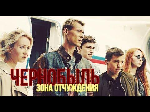Чернобыль: Зона отчуждения - Deadwood