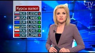 Новости экономики за 19.09.2017