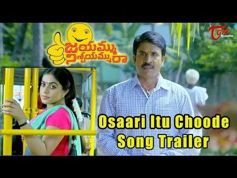 Jayammu Nischayammu Raa Movie Songs    Osaari Itu Choode Song Trailer    Poorna    #Srinivas Reddy