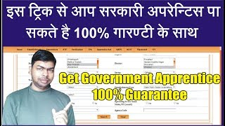 Trick to Get Government Apprenticeship Training with 100% Guarantee