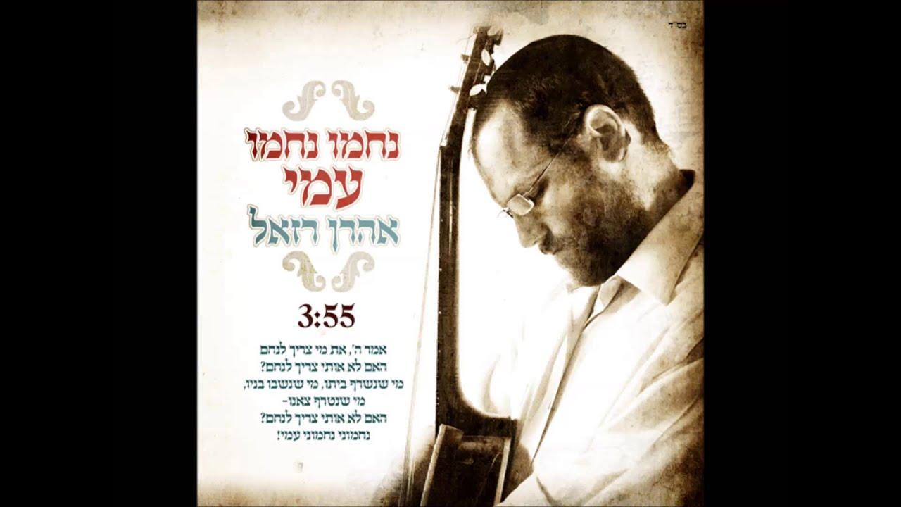 נחמו עמי - אהרן רזאל - Nachmu Ami  - Aaron Razel