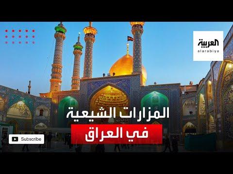 لماذا تنفق إيران الملايين على تطوير المزارات الشيعية بالعراق؟