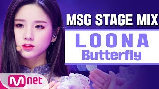 [MSG STAGE MIX] LOONA - Butterfly