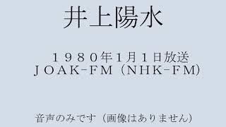 1980年1月1日にNHK-FMで放送された、井上陽水さんのライブで...