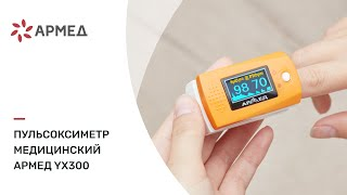 "Пульсоксиметр медицинский ""Armed"" YX300"