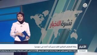 التلفزيون العربي | وفاة المعارض الجزائري البارز حسين آيت أحمد في سويسرا