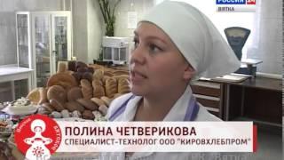 Покупайте Вятские продукты! «Кировхлебпром» (01.08.2014) (ГТРК Вятка)