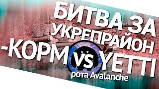Битва за укрепрайон - KOPM vs YETTI рота Avalanche. World of Tanks (wot)