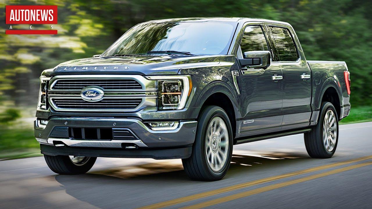 Новый Ford F-150 (2021): пикап на все случаи жизни! Все подробности