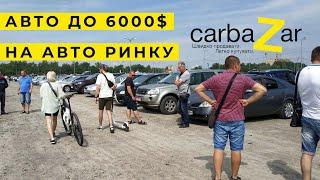 Автобазар Львів.  Авто до 6000$ на carbaZar (Карбазар)