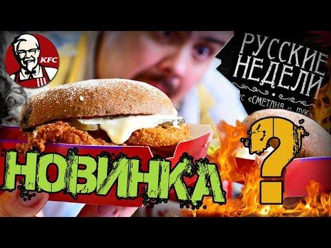Доставка KFC | Русские недели | Запоздалый обзор новинок (февраль 2018)